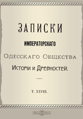 Записки Императорского Одесского Общества истории и древностей. Т. 28