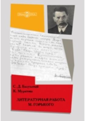 Литературная работа М. Горького: научно-популярное издание