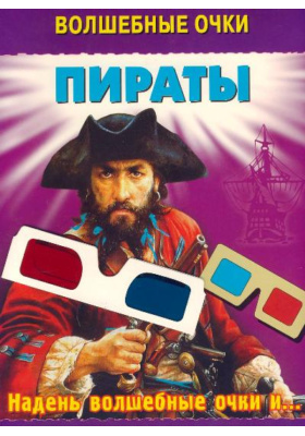 Пираты = 3-D Thrillers! Monster Pirates