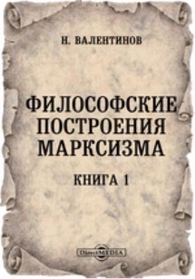 Философское построение марксизма. Кн. 1