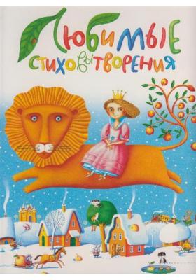 Любимые стиховытворения : Популярные детские стихотворения зарубежных поэтов