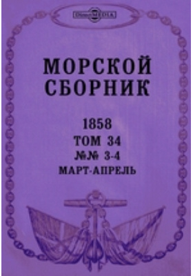Морской сборник. 1858. Т. 34, №№ 3-4, Март-апрель