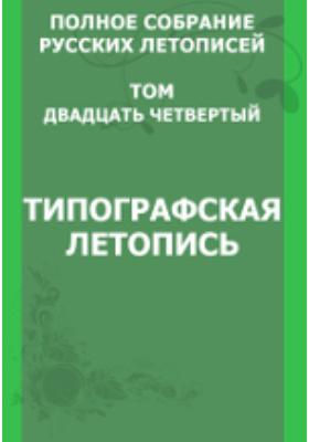 Полное собрание русских летописей: монография. Т. 24. Типографская летопись