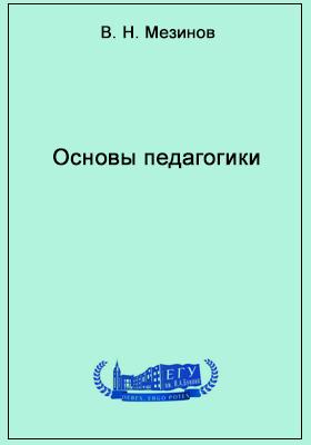 Основы педагогики: учебное  пособие