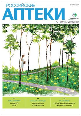 Российские аптеки: журнал. 2017. № 5(304)