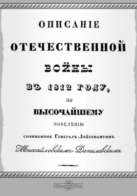 Описание Отечественной войны в 1812 году, Ч. 1