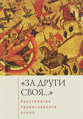 «За други своя..» : хрестоматия православного воина. Книга о воинской нравственности
