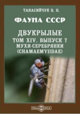 Фауна СССР. Двукрылые. Мухи-серебрянки (Chamaemyiidae). Т. XIV, Вып. 7