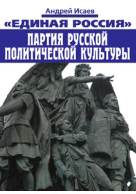 «Единая Россия» – партия русской политической культуры