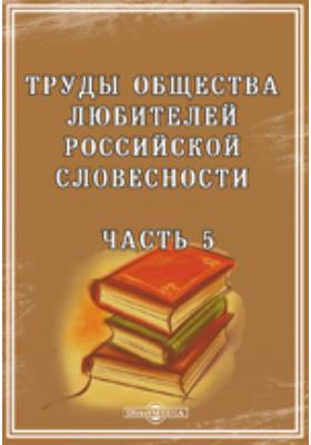 Труды Общества любителей российской словесности: публицистика, Ч. 5