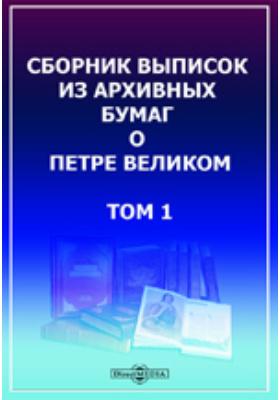Сборник выписок из архивных бумаг о Петре Великом. Т. 1