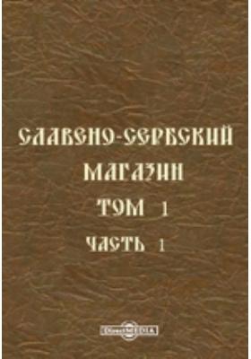 Славено-сербский магазин: публицистика. Том 1, Ч. 1