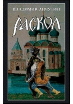 Раскол: художественная литература. Книга II. Крестный путь