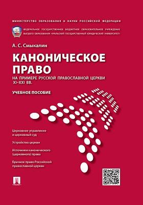 Каноническое право (на примере Русской православной церкви XI–XXI в.в.): учебное пособие