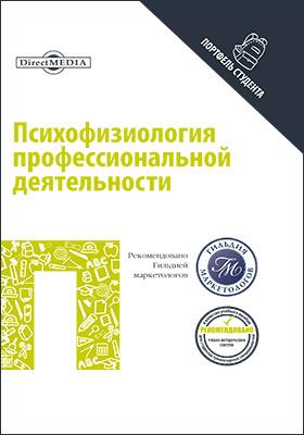 Психофизиология профессиональной деятельности: учебник и практикум для прикладного бакалавриата