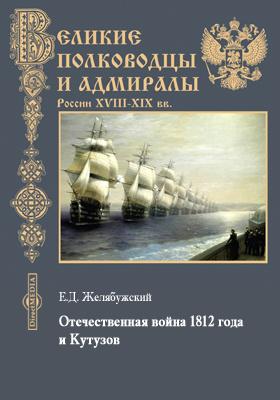 Отечественная война 1812 года и Кутузов: монография