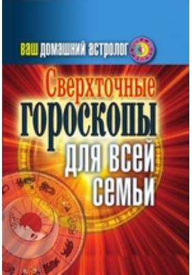 Ваш домашний астролог. Сверхточные гороскопы для всей семьи: научно-популярное издание