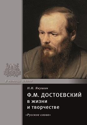 Ф.М. Достоевский в жизни и творчестве: учебное пособие