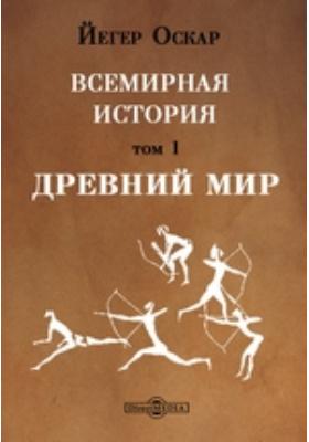 Всемирная история: монография. Т. 1. Древний мир