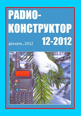 Радиоконструктор: журнал. 2012. № 12