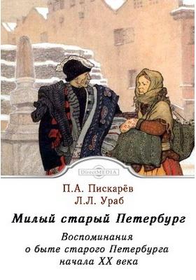 Милый старый Петербург. Воспоминания о быте старого Петербурга в начале XX века