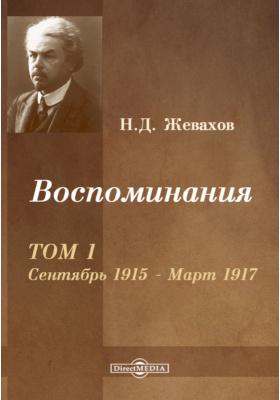 Воспоминания. Т. 1. Сентябрь 1915 - март 1917