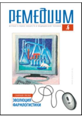 Ремедиум : журнал о рынке лекарств и медицинской техники. 2010. № 6 (160)