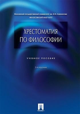 Хрестоматия по философии: учебное пособие