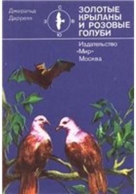 Золотые крыланы и розовые голуби