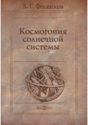 Космогония солнечной системы: научно-популярное издание