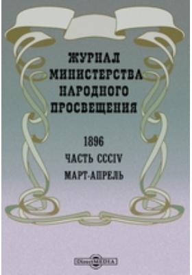 Журнал Министерства Народного Просвещения. 1896. Март-апрель, Ч. 304