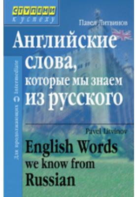Английские слова, которые мы знаем из русского: словарь