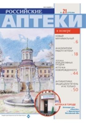 Российские аптеки. 2010. № 21 (179)