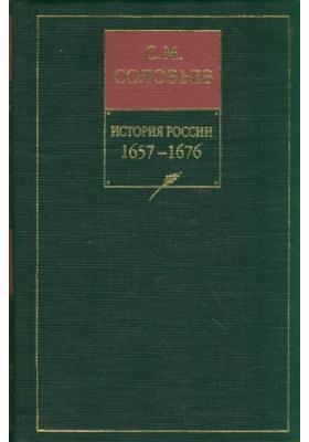 История России с древнейших времен. 1657-1676. Книга VI