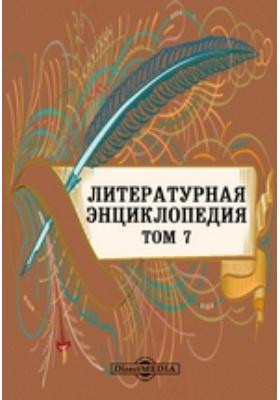 Литературная энциклопедия. Т. 7