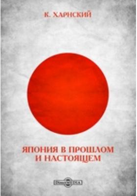 Япония в прошлом и настоящем: монография