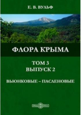 Флора Крыма. Том 3, Выпуск 2. Вьюнковые — Пасленовые