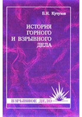 История горного и взрывного дела: учебник