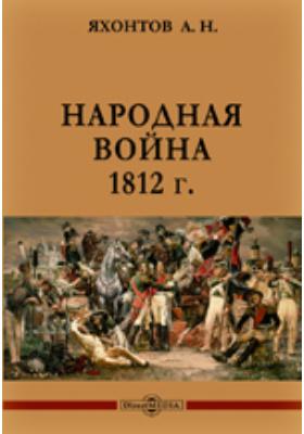 Народная война 1812 г.: духовно-просветительское издание