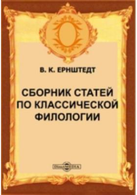 Сборник статей по классической филологии