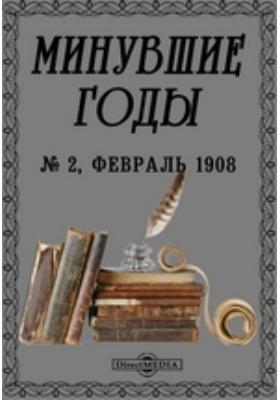 Минувшие годы: журнал. 1908. № 2. Февраль