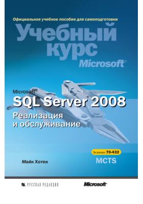 Microsoft SQL Server 2008. Реализация и обслуживание