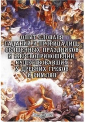 Опыт словаря гаданий и прорицалищ, священных праздников и жертвоприношений, существовавших у древних греков и римлян