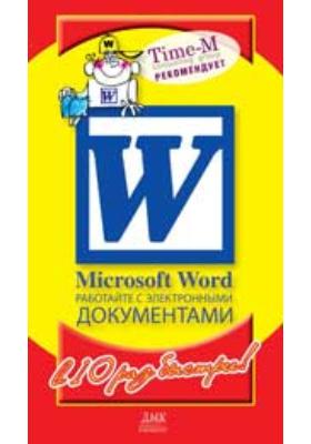 Microsoft Word. Работайте с электронными документами в 10 раз быстрее: практические советы