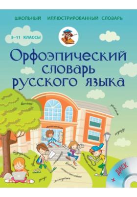 Орфоэпический словарь русского языка. 5-11 классы (+ CD-ROM)