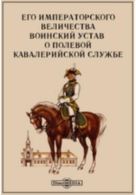Его императорского величества воинский устав о полевой кавалерийской службе