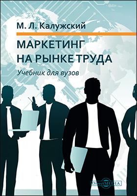 Маркетинг на рынке труда