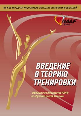 Введение в теорию тренировки : Официальное руководство ИААФ по обучению легкой атлетике