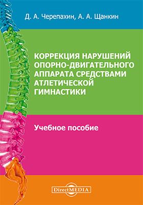 Коррекция нарушений опорно-двигательного аппарата средствами атлетической гимнастики: учебное пособие