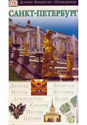 Санкт-Петербург = DK Travel Guides St Petersburg